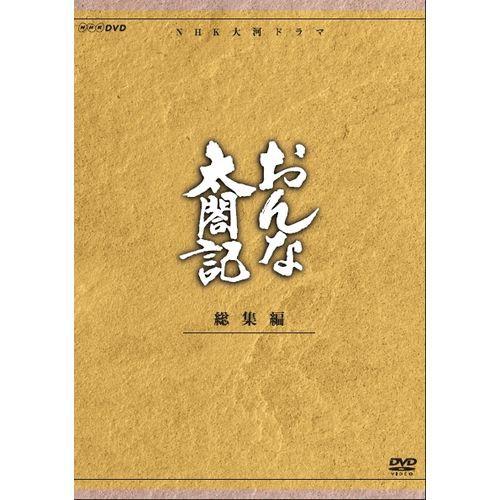 大河ドラマ おんな太閤記 総集編 全3枚セット DVD...