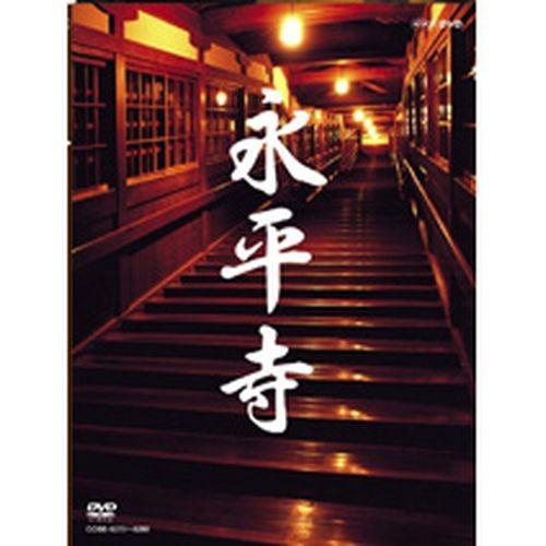 永平寺 全2巻 NHKDVD 公式