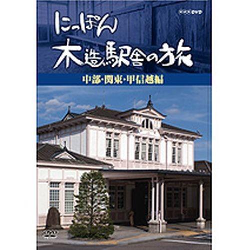 にっぽん木造駅舎の旅【中部・関東・甲信越編】 N...