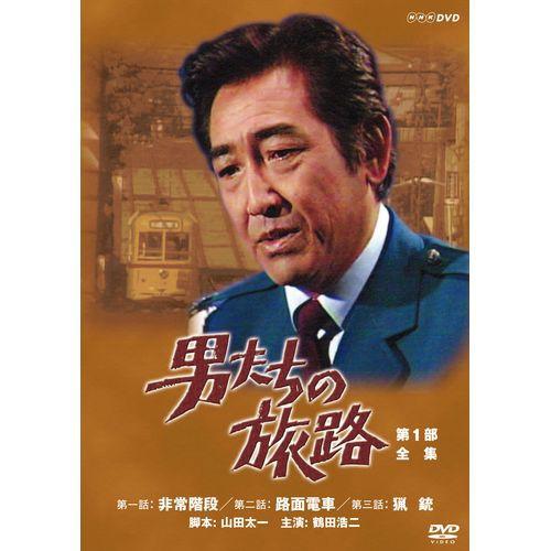 男たちの旅路 第1部 DVD-BOX 全2枚セット NHKDVD ...