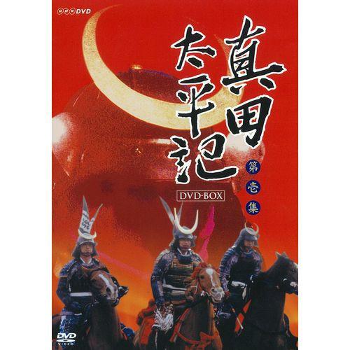 真田太平記 完全版 第壱集 DVD-BOX 全6枚セット N...