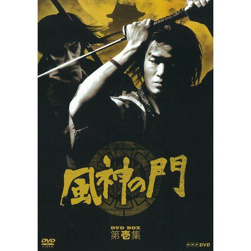 風神の門 第壱集 DVD-BOX 全4枚セット NHKDVD 公...