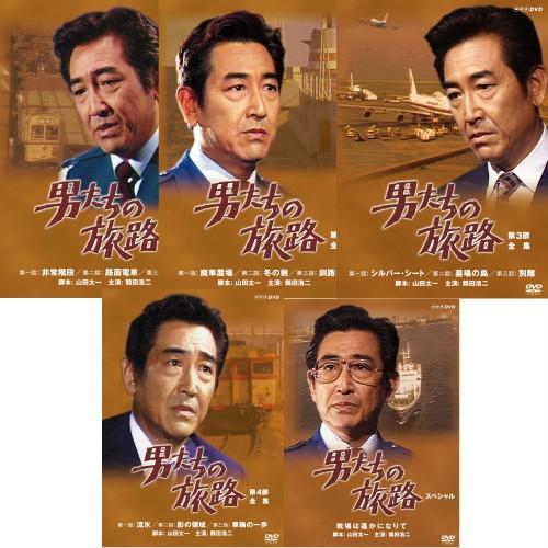 男たちの旅路 DVD 全5シリーズセット NHKDVD 公...