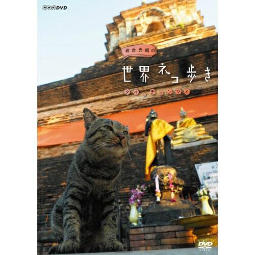 岩合光昭の世界ネコ歩き タイ・チェンマイ DVD N...