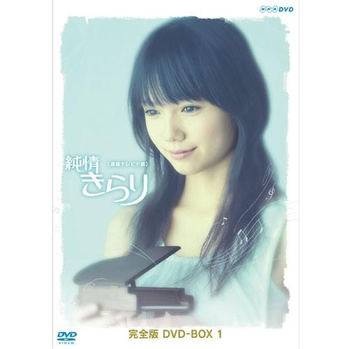 連続テレビ小説 純情きらり 完全版 DVD-BOX 1 NHK...
