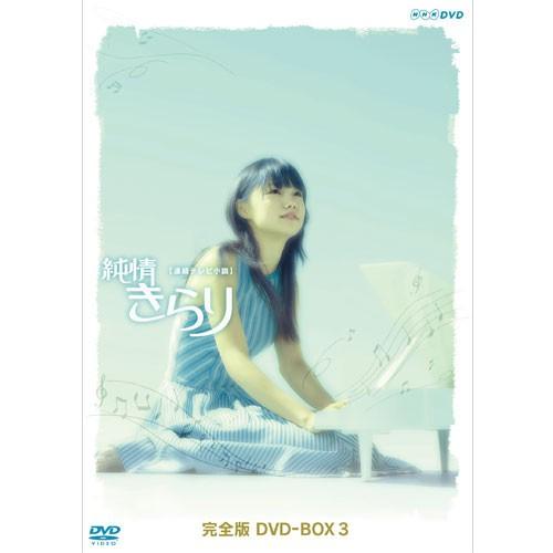 連続テレビ小説 純情きらり 完全版 DVD-BOX 3 NHK...