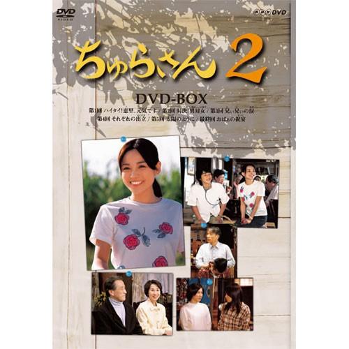 連続テレビ小説 ちゅらさん2 DVD-BOX 全3枚セット...