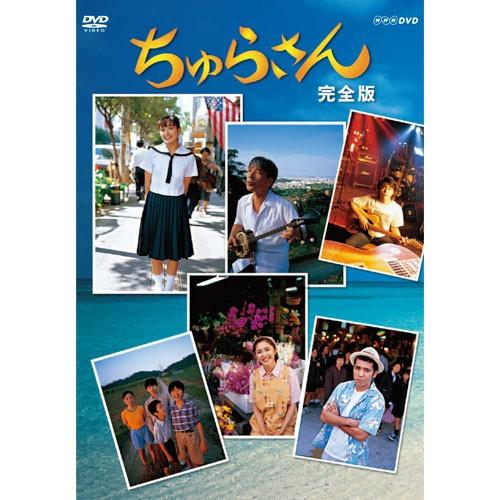 連続テレビ小説 ちゅらさん 完全版 DVD-BOX 全13...