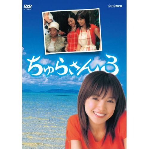 連続テレビ小説 ちゅらさん3 全2枚セット NHKDVD ...