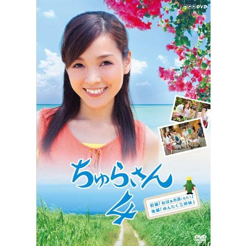 連続テレビ小説 ちゅらさん4 DVD NHKDVD 公式
