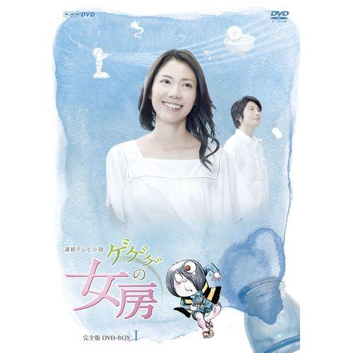 連続テレビ小説 ゲゲゲの女房 完全版 DVD-BOX1 全...