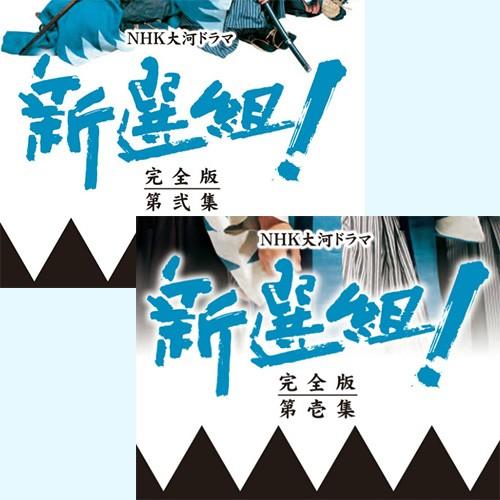 大河ドラマ 新選組! 完全版 全2巻セット DVD NHK...