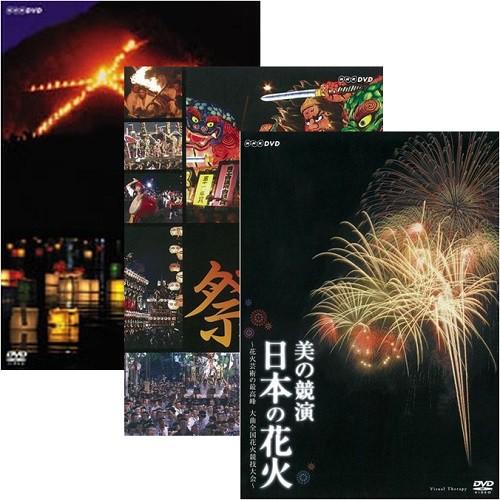 日本の花火 日本の祭 五山送り火 DVD全3枚セッ...