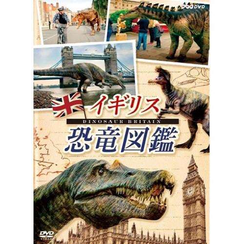 イギリス恐竜図鑑 DVD NHKDVD 公式
