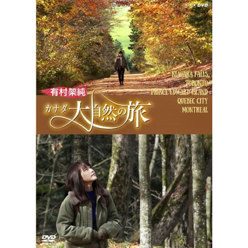 有村架純 カナダ大自然の旅 DVD NHKDVD 公式