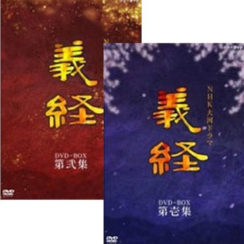 大河ドラマ 義経 完全版 DVD-BOX全2巻セット NHKD...