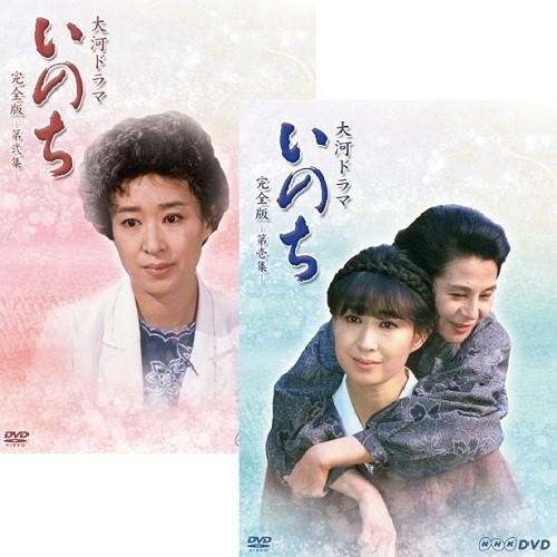 大河ドラマ いのち 完全版 DVD全2巻セット NHKDVD...