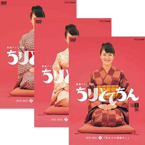 連続テレビ小説 ちりとてちん DVD全3巻セット NHK...