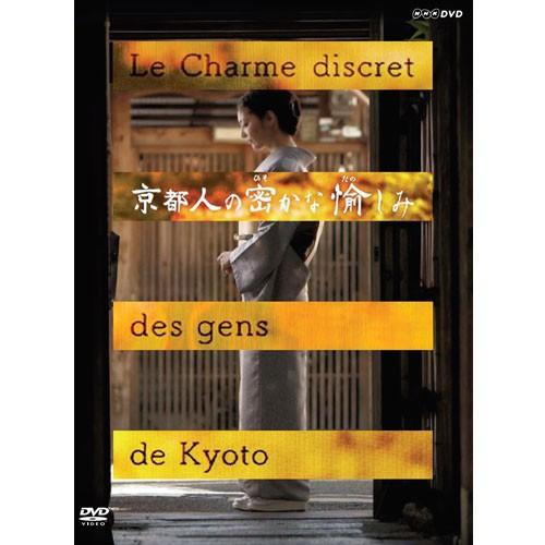 京都人の密かな愉しみ DVD NHKDVD 公式