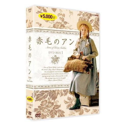 赤毛のアン(新価格版) DVDBOX1 全4枚セット NHK...