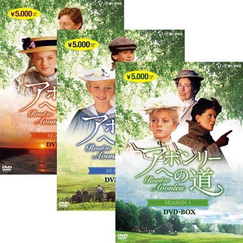 アボンリーへの道 DVD全7巻セット NHKDVD 公式
