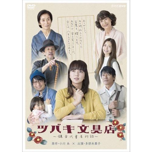 ツバキ文具店〜鎌倉代書屋物語〜DVD-BOX 全3枚 NH...