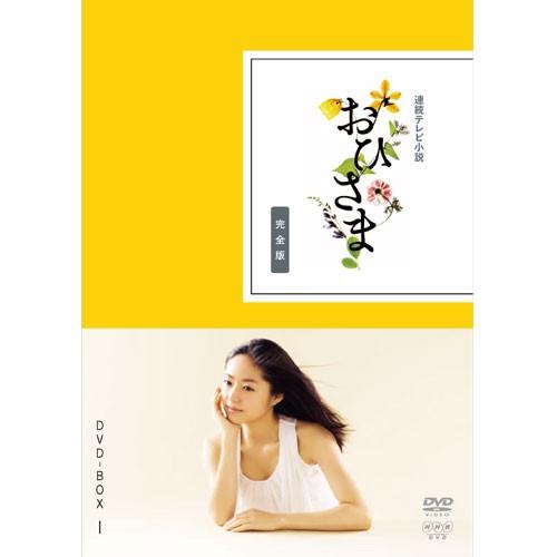 連続テレビ小説 おひさま 完全版 DVD-BOX1 全4枚 ...