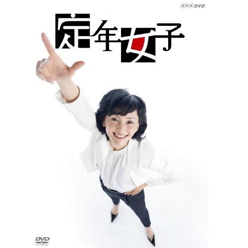 定年女子 DVD-BOX 全3枚 NHKDVD 公式