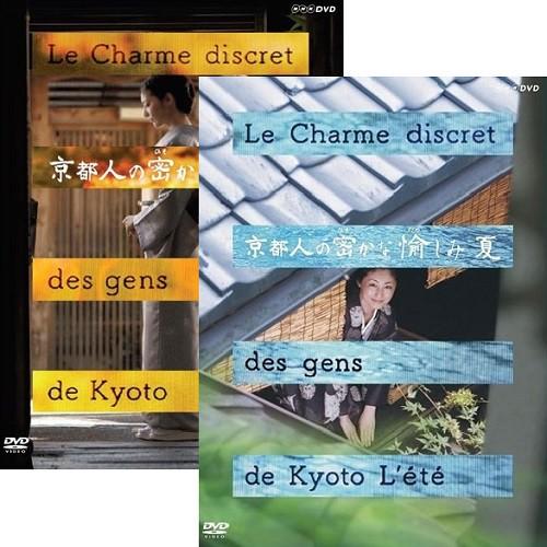 京都人の密かな愉しみ DVD全5巻セット NHKDVD 公...