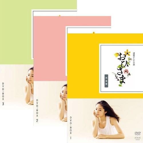 連続テレビ小説 おひさま 完全版 全3巻セット DVD...