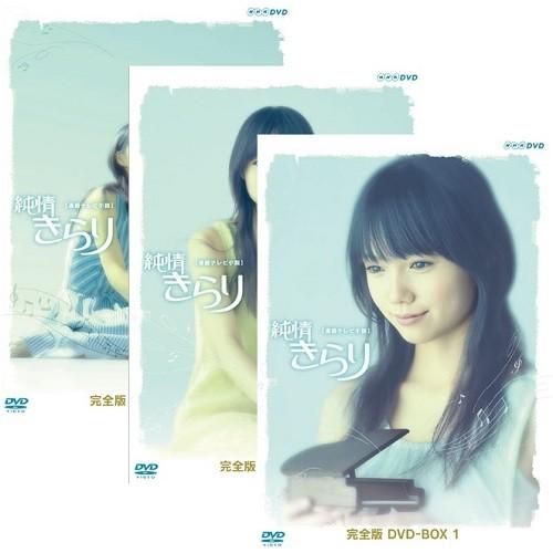 連続テレビ小説 純情きらり 完全版 DVD全3巻セッ...