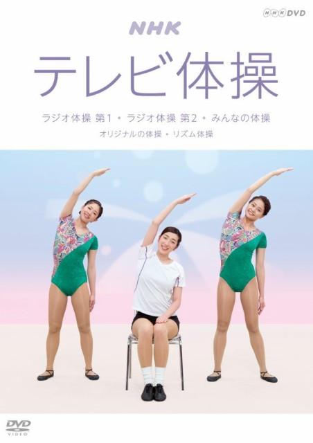 NHKテレビ体操 〜ラジオ体操 第1/ラジオ体操 第...
