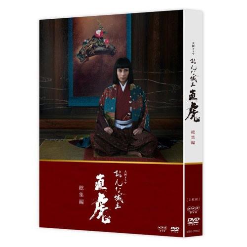 大河ドラマ おんな城主 直虎 総集編 DVD-BOX 全2...