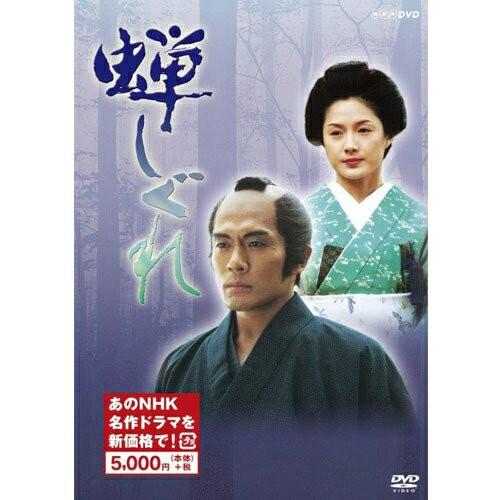 蝉しぐれ DVD 全2枚(新価格) NHKDVD 公式