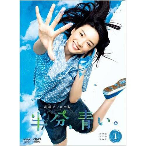 連続テレビ小説 半分、青い。 完全版 DVD-BOX1 全...