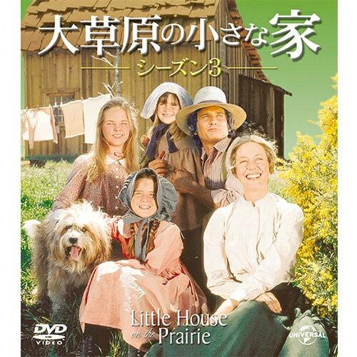 大草原の小さな家 シーズン3 バリューパック DVD ...