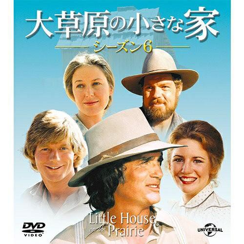 大草原の小さな家 シーズン6 バリューパック DVD ...