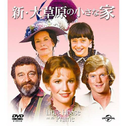 新・大草原の小さな家 バリューパック DVD NHKDVD...