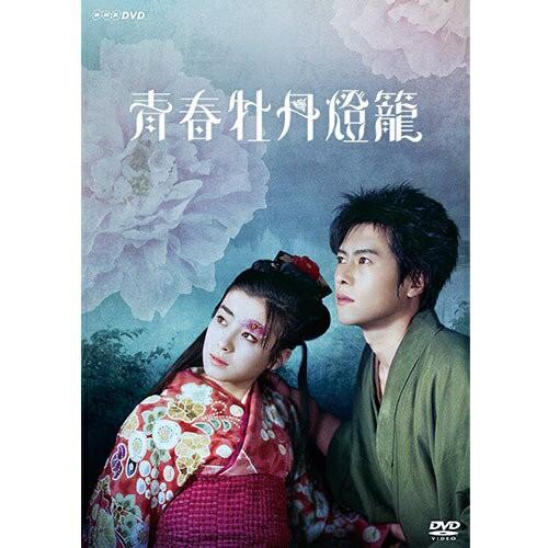 青春牡丹燈籠 DVD NHKDVD 公式