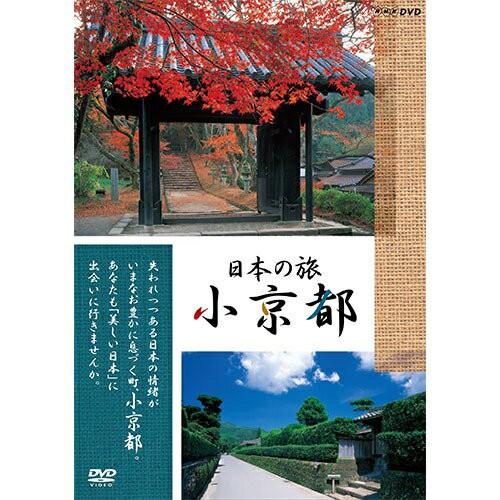 日本の旅 小京都 DVD 全5枚セット NHKDVD 公式
