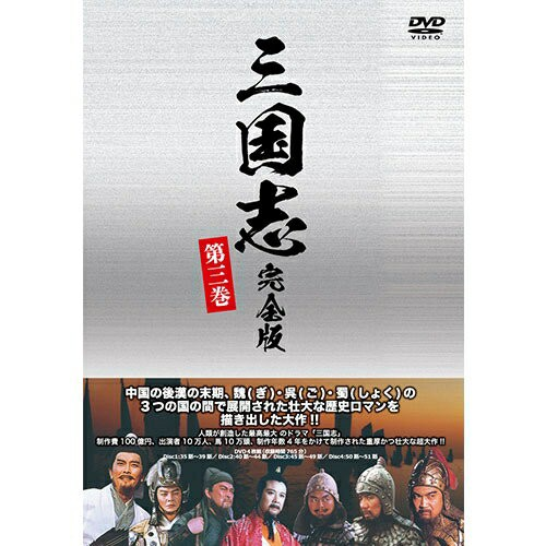 三国志 完全版 第三巻(廉価版)DVD 全4枚 NHKDVD...