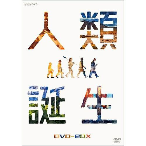 NHKスペシャル 人類誕生 DVD-BOX NHKDVD 公式