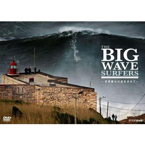 ビッグウェーブサーファー 〜世界最大の波を求め...