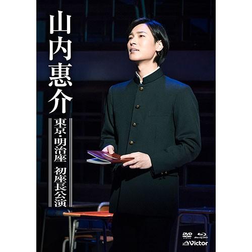 山内恵介 東京・明治座 初座長公演 DVD+ブルー...