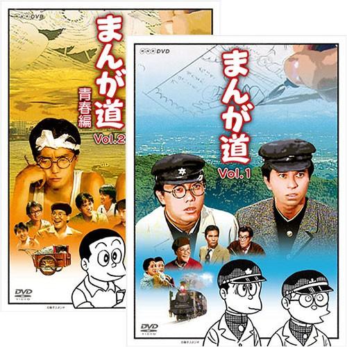 まんが道 全2巻セット NHKDVD 公式