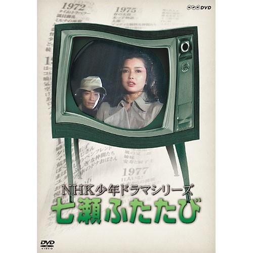NHK少年ドラマシリーズ 七瀬ふたたび(新価格)DV...
