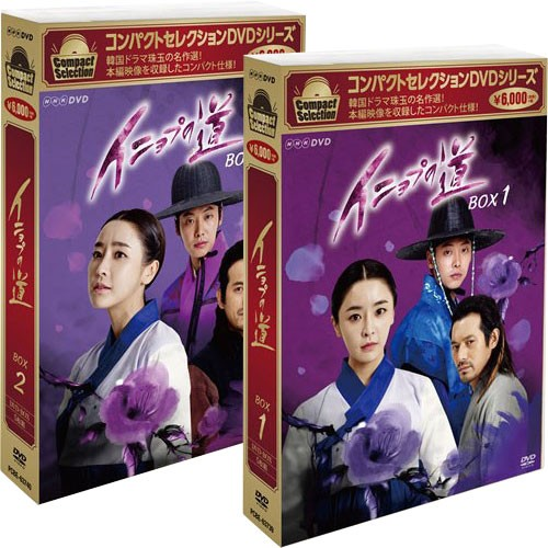コンパクトセレクション イニョプの道 DVD-BOX 全...