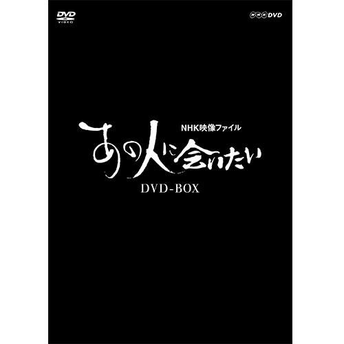 NHK映像ファイル あの人に会いたい DVD-BOX NHKDV...