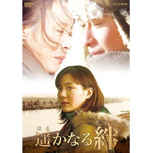 遥かなる絆 DVD NHKDVD 公式