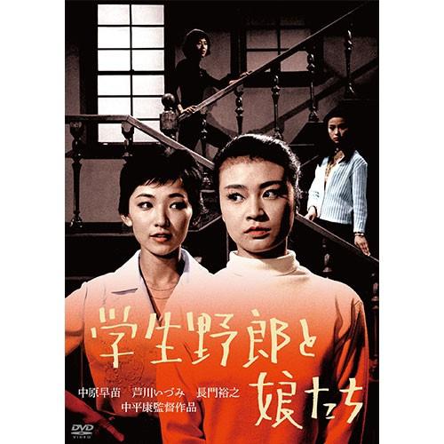 映画 学生野郎と娘たち DVD NHKDVD 公式